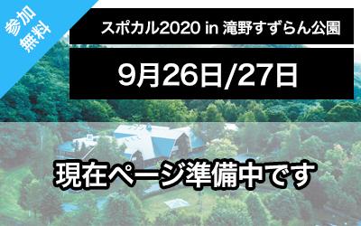 【中止】スポカル2020/9/26-27 in 滝野すずらん公園