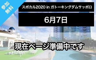 【中止】スポカル2020/6/7 in ガトーキングダム