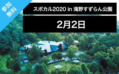 スポカル2020 in 滝野すずらん公園